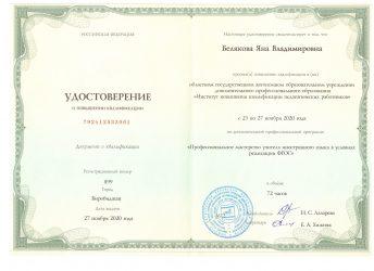 Удостоверение о курсах 001