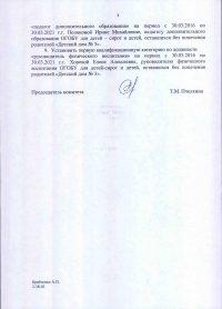 Prikaz-182-2